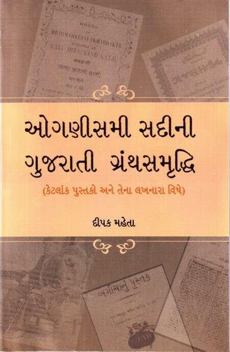 ઓગણીસમી સદીની ગુજરાતી ગ્રંથસમૃદ્ધિ