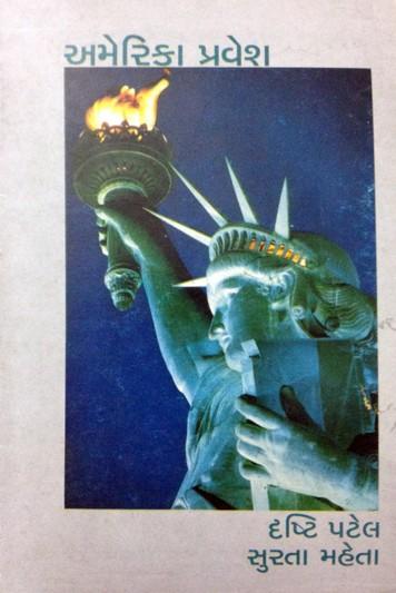 અમેરિકા પ્રવેશ