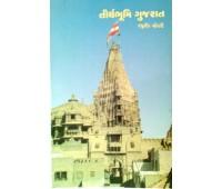 તીર્થભૂમિ ગુજરાત